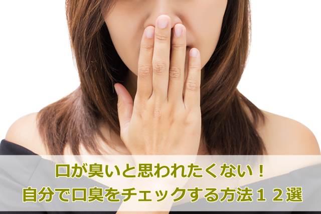 口が臭い女性