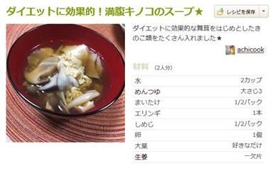 ダイエットに効果的!満腹キノコのスープ