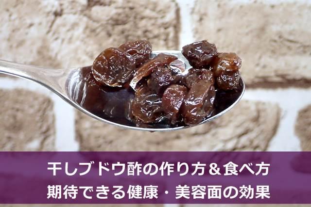干しブドウ酢