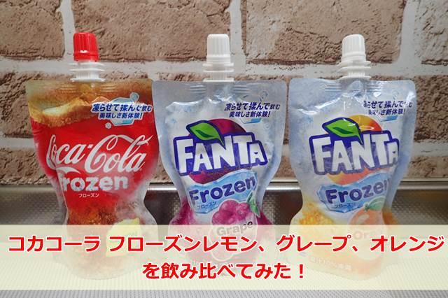 コカ・コーラ フローズン レモン、オレンジ、グレープ