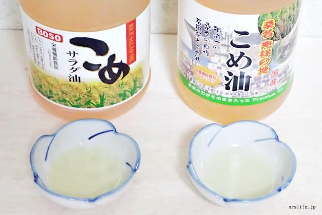 桑名とボーソーの米油