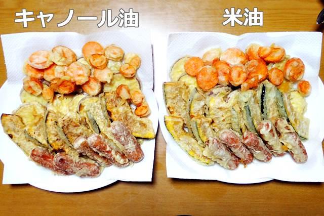 米油とキャノール油で揚げた天ぷら