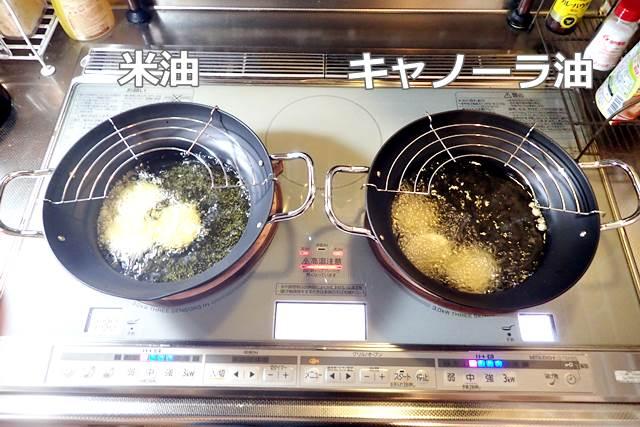 米油とキャノーラ油