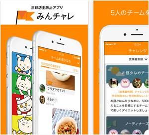 三日坊主防止アプリ―みんチャレ―