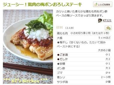 鶏肉の梅ポンおろしステーキ