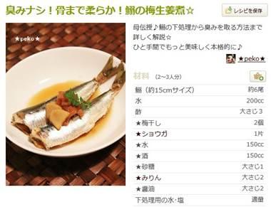 鰯の梅生姜煮