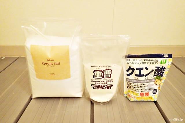 エプソムソルトと重曹とクエン酸