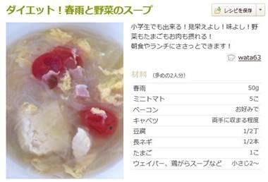 ダイエット!春雨と野菜のスープ