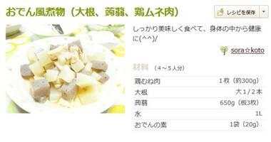 おでん風煮物(大根、蒟蒻、鶏ムネ肉)
