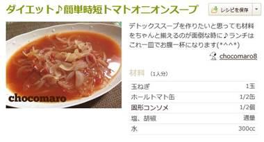 ダイエット♪簡単時短トマトオニオンスープ