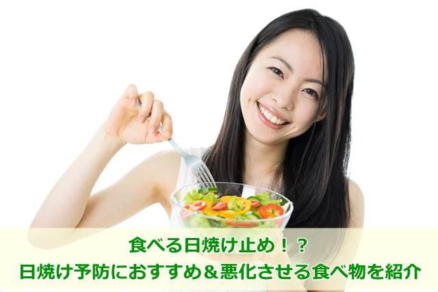 野菜を食べている女性