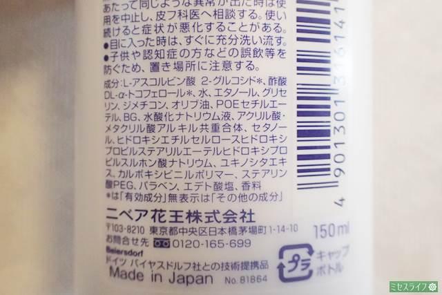 ニベアリフレッシュプラスホワイトニングボディミルクの原材料