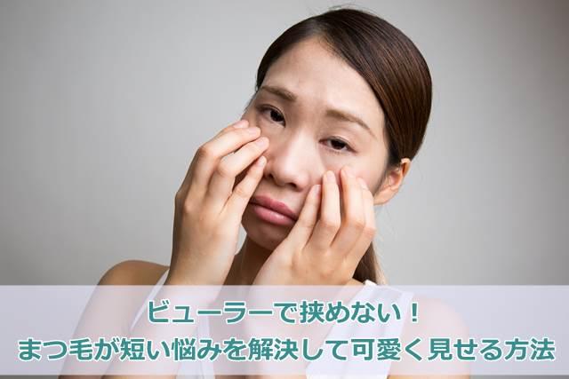 顔を触る女性