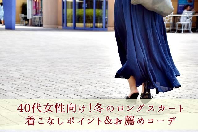 ロングスカートの女性