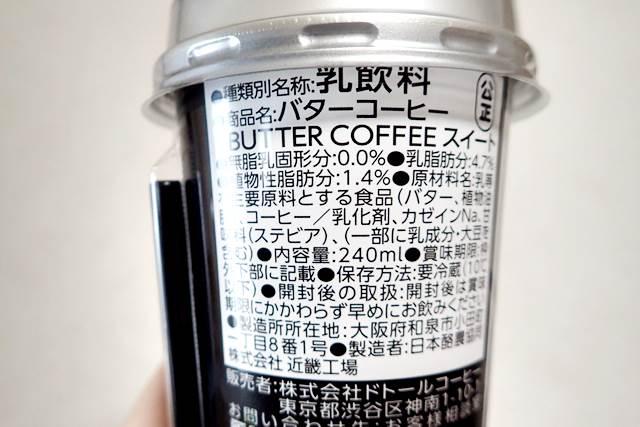 バターコーヒースイートの原材料など