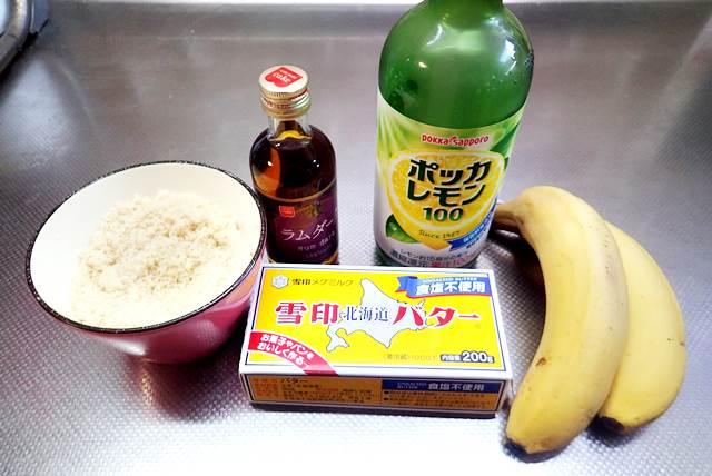 バナナのフルーツバターの材料