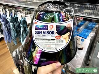 SUN VISOR(ミラータイプ)