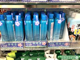 ひんやり高保湿 オールインワン化粧水