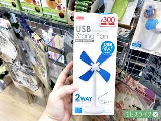 USB Stand Fan