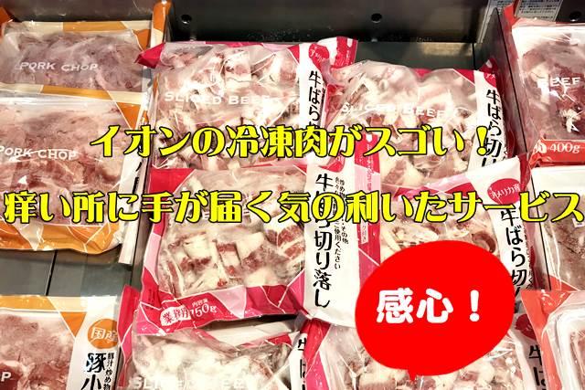 イオンの冷凍肉