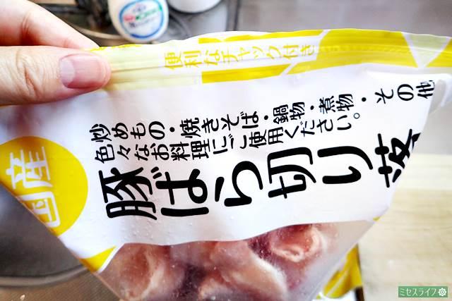 イオンの冷凍肉の袋をチャックで閉めている様子