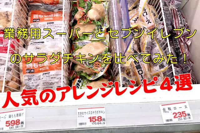 業務用スーパーのサラダチキン