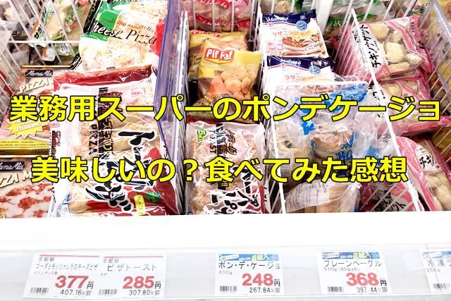 業務スーパーのポンデケージョ