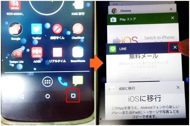 アプリの消し方(android)