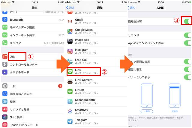 アプリの通知をオフにする手順【iphone】
