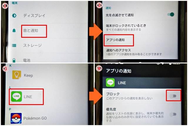 アプリの通知をオフにする手順【android】