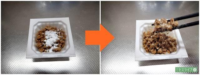納豆に塩と片栗粉を混ぜ合わせている様子