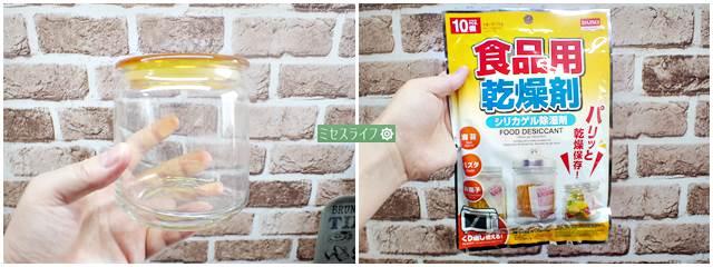 密封できる容器に食品用乾燥剤