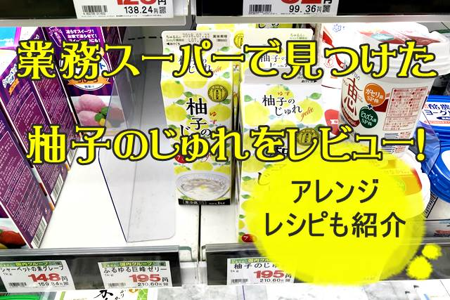 業務スーパーの柚子のじゅれ