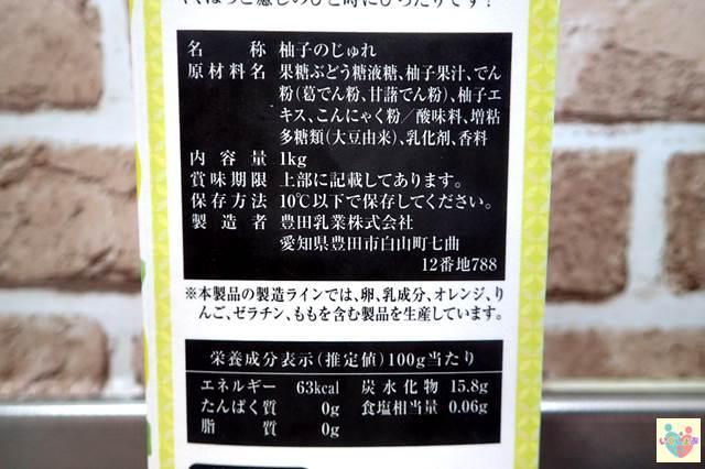 柚子のじゅれ