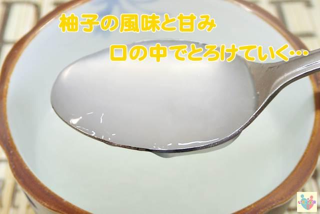 柚子のじゅれを食べてみた