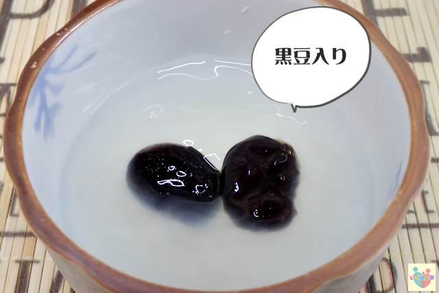 柚子のじゅれに黒豆を入れてみた