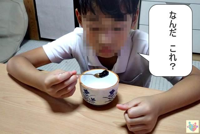 黒豆入りの柚子のじゅれを子供が食べている様子